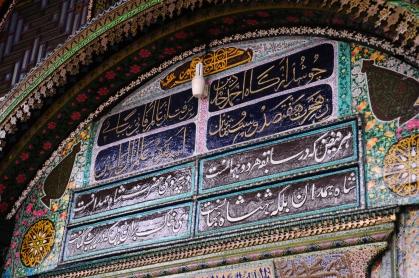 木雕古蘭經文